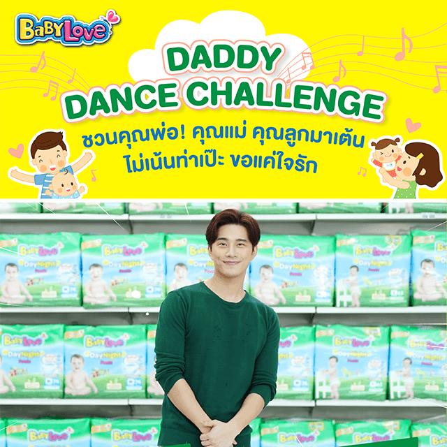 กิจกรรม Daddy Dance Challenge